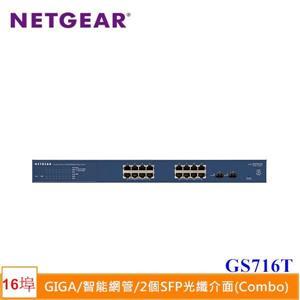 NETGEAR GS716T 16埠 Giga智能網管交換器