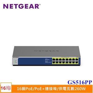 NETGEAR GS516PP 16埠 Giga無網管PoE交換器