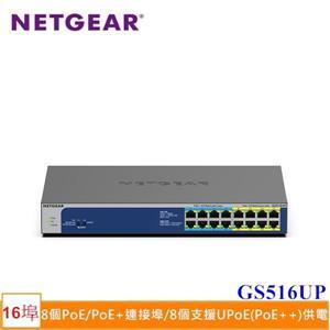 NETGEAR GS516UP 16埠 Giga無網管Ultra 60PoE ++交換器