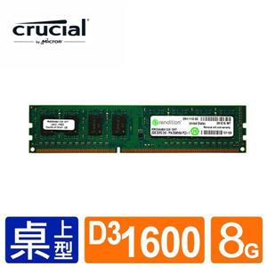 Micron Crucial DDR3L 1600 8G 1 . 35v / 1 . 5v RAM(雙電壓)