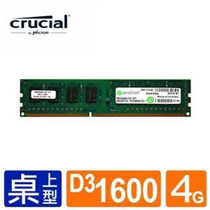 Micron Crucial DDRIII 1600 / 4GB RAM(雙面顆粒)(雙電壓)