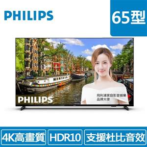 PHILIPS 65型 65PUH7605 多媒體液晶顯示器(不含搖控器及視訊盒)