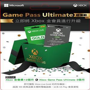 微軟Xbox 金會員升級 Game Pass 超值組實體卡