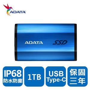 威剛 SSD SE800 1TB(藍) 外接式固態硬碟