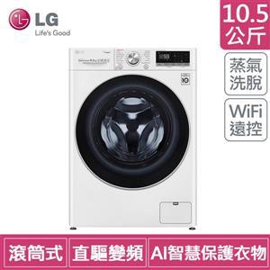 LG WD - S105VCW (10 . 5公斤) (白色)蒸洗脫 蒸氣滾筒洗衣機