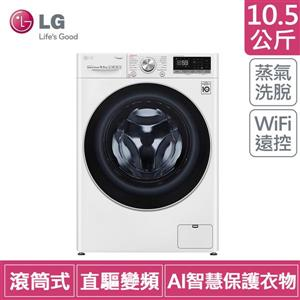 LG WD - S105VDW (10 . 5公斤) (白色)蒸洗脫烘 蒸氣滾筒洗衣機