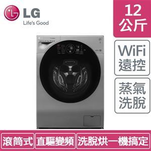 LG WD - S12GV (12公斤) 蒸氣洗脫烘滾筒(銀色)洗衣機