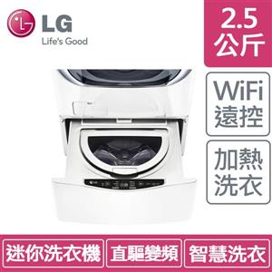 LG WT - D250HW (2 . 5公斤) 白色mini洗衣機