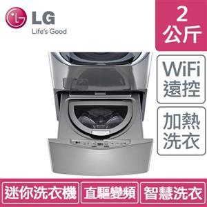 LG WT - D200HV (2公斤) mini(銀色)洗衣機