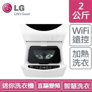 LG WT - D200HW (2公斤) mini(白色)洗衣機