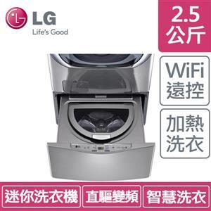 LG WT - D250HV (2 . 5公斤) 銀色mini洗衣機