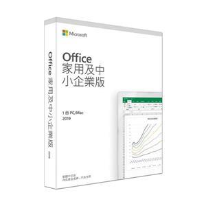 微軟Office 2019 家用與中小企業版中文版 Home and Business P6 (WIN / MAC共用)