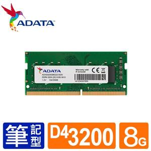 威剛 NB - DDR4 3200 / 8G 筆記型RAM