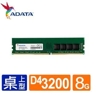 威剛 DDR4 3200 / 8G RAM(1024X8)