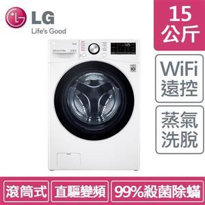 LG WD - S15TBD (15公斤) (白色)蒸洗脫烘 滾筒洗衣機