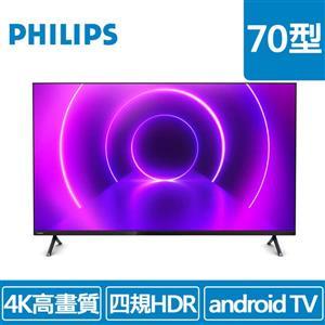 PHILIPS 70型 70PUH8225 (4K)多媒體液晶顯示器(不含搖控器及視訊盒)