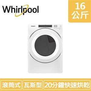 【Whirlpool惠而浦】16公斤 瓦斯型快烘滾筒乾衣機 8TWGD5620HW