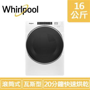 【Whirlpool惠而浦】16公斤 瓦斯型快烘滾筒乾衣機 8TWGD8620HW
