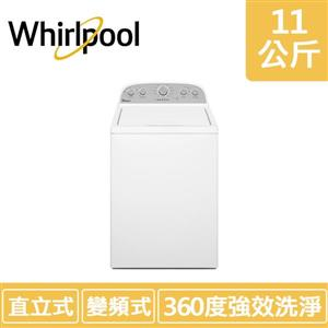 【Whirlpool惠而浦】11公斤 直立變頻洗衣機(波浪型長棒) 1CWTW4845EW