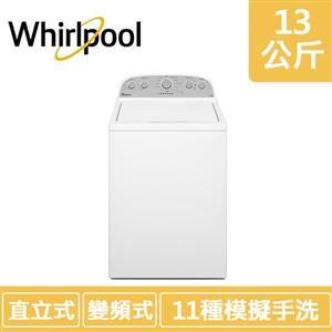 【Whirlpool惠而浦】13公斤 直立變頻洗衣機(尾翼短棒) WTW5000DW