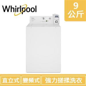 【Whirlpool惠而浦】9公斤 投幣式直立洗衣機 CAE2765FQ