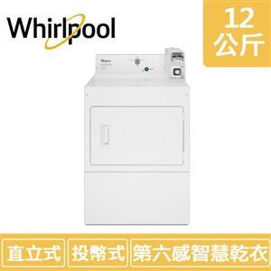 【Whirlpool惠而浦】12公斤 投幣式直立乾衣機 CEM2765FQ