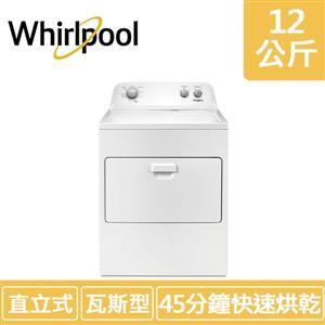 【Whirlpool惠而浦】12公斤 瓦斯型直立定頻乾衣機 WGD4850HW