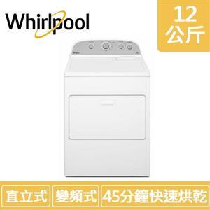 【Whirlpool惠而浦】12公斤 電力型直立乾衣機 WED5000DW