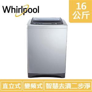 【Whirlpool惠而浦】16公斤 DD直驅變頻直立洗衣機 WV16DS