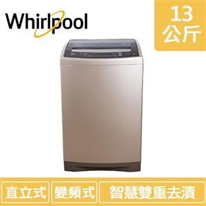 【Whirlpool惠而浦】13公斤 DD直驅變頻直立洗衣機 WV13DG