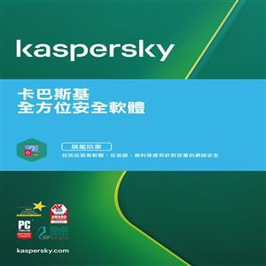 卡巴斯基 全方位安全軟體2021 (1台裝置/ 2年授權)