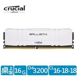 (新)Micron Crucial Ballistix D4 3200 / 16G單支超頻白散熱片