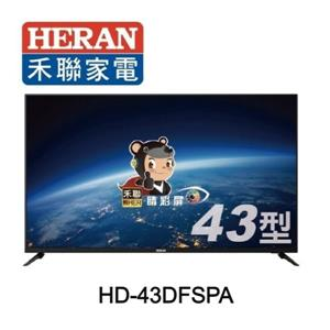 HERAN 禾聯43吋 Full HD低藍光LED液晶電視 HD - 43DFSPA