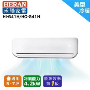 HERAN禾聯 5 - 7坪 變頻一對一分離式冷暖空調HI - G41H / HO - G41H