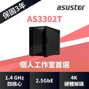 ASUSTOR華芸 AS3302T 2Bay NAS網路儲存伺服器