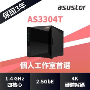 ASUSTOR華芸AS3304T 4Bay NAS網路儲存伺服器