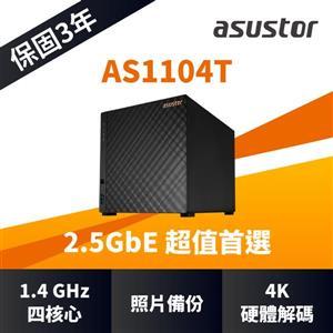 ASUSTOR華芸AS1104T 4Bay NAS網路儲存伺服器