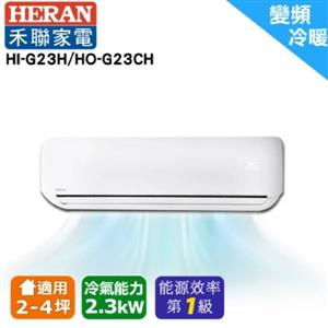 HERAN 禾聯 2 - 4坪冷暖變頻一對一分離式冷氣 HI - G23H / HO - G23H