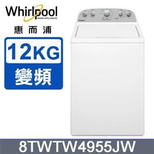 【Whirlpool 惠而浦】12公斤波浪型長棒直立洗衣機(8TWTW4955JW)