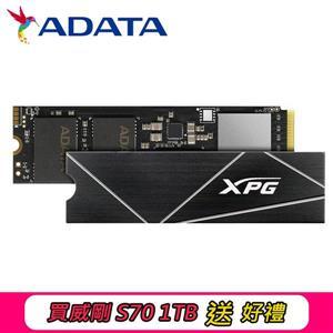 【威剛SSD買就送】威剛ADATA S70 BLADE 1TB 買就送好禮!!