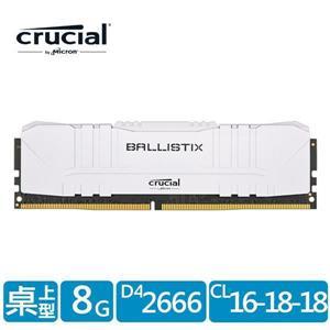 Micron Crucial Ballistix D4 2666 / 8G超頻(白色散熱片)