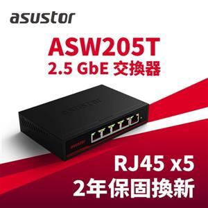 ASUSTOR華芸ASW205T 2 . 5G * 5 埠無網管交換器