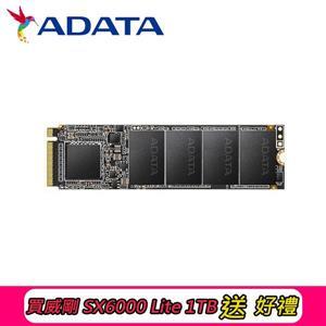 【威剛SSD買就送】威剛ADATA SX6000Lite 1TB 買就送好禮!!
