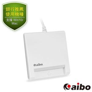 aibo AB22 ATM晶片讀卡機-白色