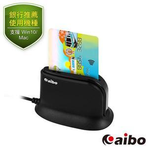 aibo AB23 桌上型直立式ATM晶片讀卡機-黑色