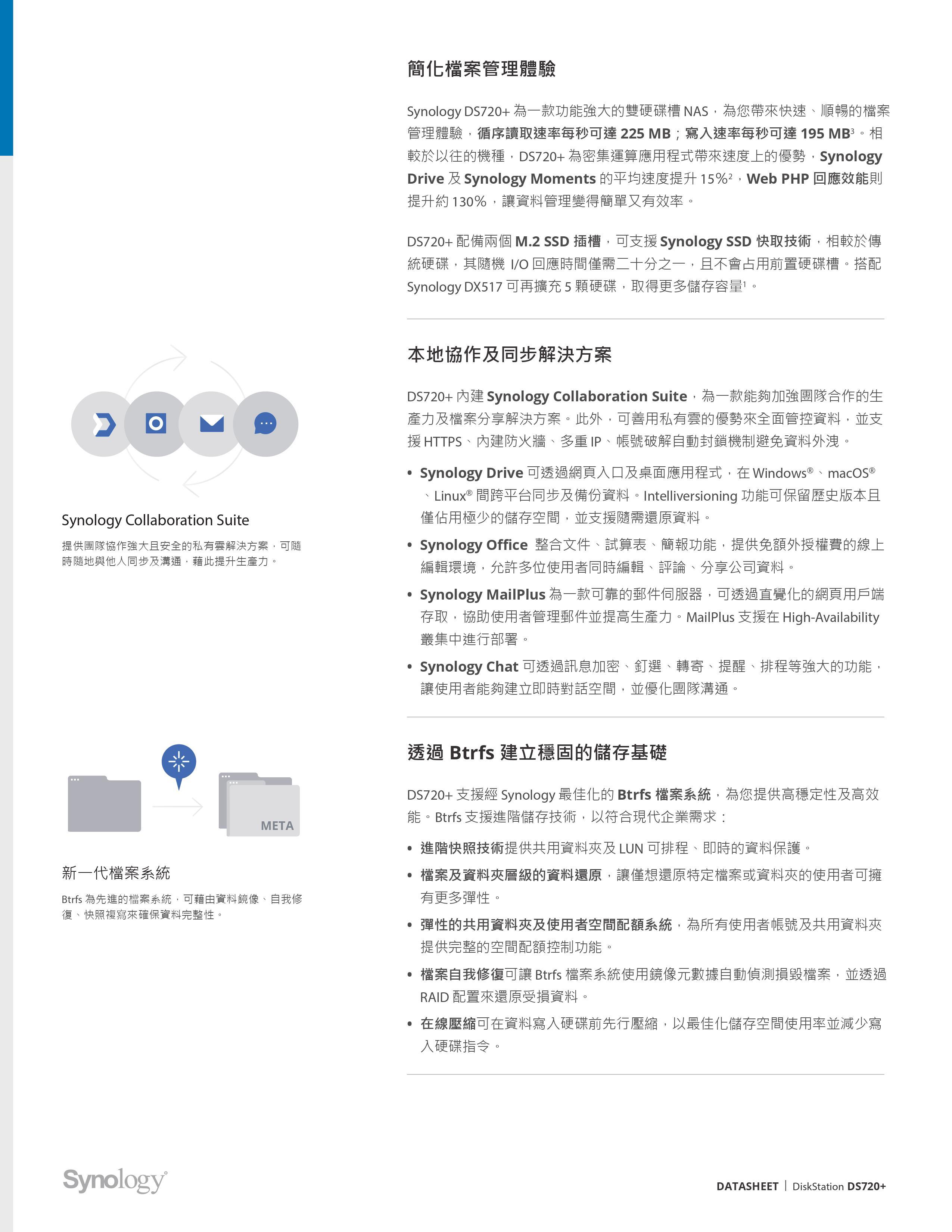 @電子街3C特賣會@全新群暉 Synology DS720+ 2Bay NAS網路儲存伺服器 (不含硬碟)DS 720+